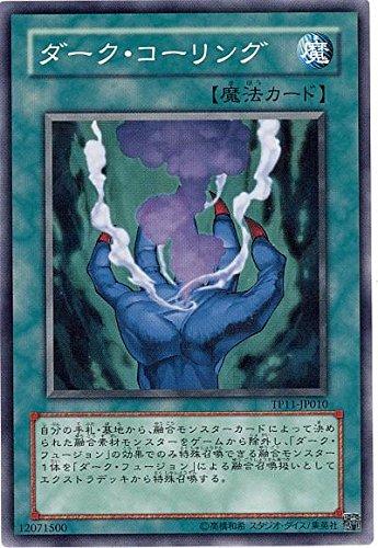 遊戯王 ダーク・コーリング TP11-JP010 ノーマル