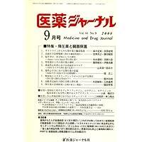 医薬ジャーナル 2008年 09月号 [雑誌]