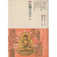 仏像のはなし―ほとけさまの大宇宙 (仏教コミックス)