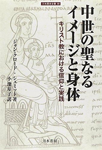 中世の聖なるイメージと身体: キリスト教における信仰と実践 (刀水歴史全書)の詳細を見る