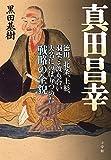 真田昌幸: 徳川、北条、上杉、羽柴と渡り合い大名にのぼりつめた戦略の全貌