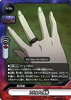 神バディファイト S-UB-C04 アルカナの指輪 ホロ仕様 アルティメットブースタークロス 第4弾 ゲゲゲの鬼太郎 アイテム