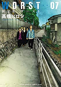 新装版 WORST 7 (少年チャンピオン・コミックス エクストラ)