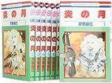 炎の月 コミック 1-7巻 セット (花とゆめCOMICS―ジェニーシリーズ)