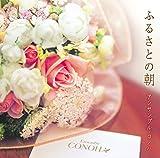 メロディーの花束♪アンサンブル・コノハのCDジャケット