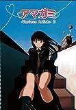 エビコレ+ アマガミ PS2・PSP 早期購入特典「アマガミ -Various Artist- 0」【特典のみ】/