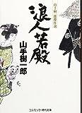 浪人若殿―山手樹一郎傑作選 (コスミック・時代文庫)