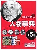 ポプラディア プラス 人物事典(全5巻) (ポプラディアプラス)