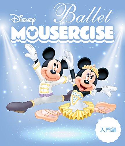 ディズニー・バレエ・マウササイズ  入門編(Blu-ray ...