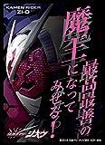 キャラクタースリーブ 仮面ライダージオウ 最高最善の魔王になってみせる (EN-786)
