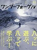 ワンダーフォーゲル2015年12月号 特集「雪山の学び場 八ヶ岳」「最新雪山ギアガイド」