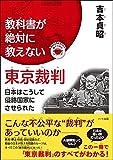 教科書が絶対に教えない東京裁判―日本はこうして侵略国家にさせられた (もっと日本が好きになる親子で読む近現代史シリーズ)