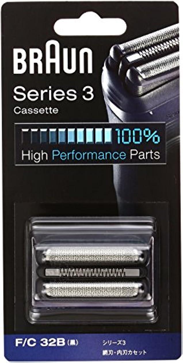 怒って手配する横たわる【正規品】 ブラウン シェーバー シリーズ3用 網刃?内刃一体型カセット F/C32B