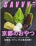 京都のおやつ (えるまがMOOK SAVVY別冊)