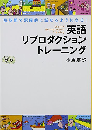 CD付 英語リプロダクション トレーニング 短期間で飛躍的に話せるようになる! (CD book)の詳細を見る