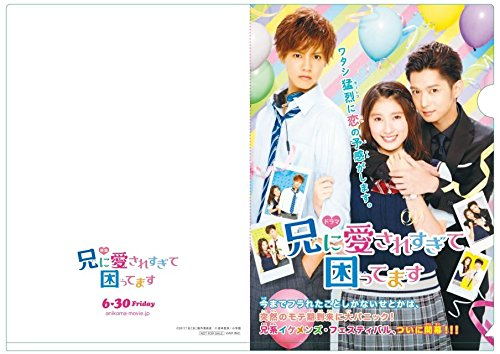 【早期購入特典あり】ドラマ「兄に愛されすぎて困ってます」(オリジナルA5クリアファイル付)[DVD]