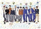 ミラクル☆ステージ『サンリオ男子』[DVD]