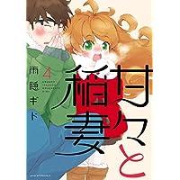 甘々と稲妻(4) (アフタヌーンコミックス)