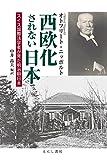 西欧化されない日本: スイス国際法学者が見た明治期日本