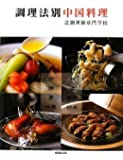調理法別中国料理