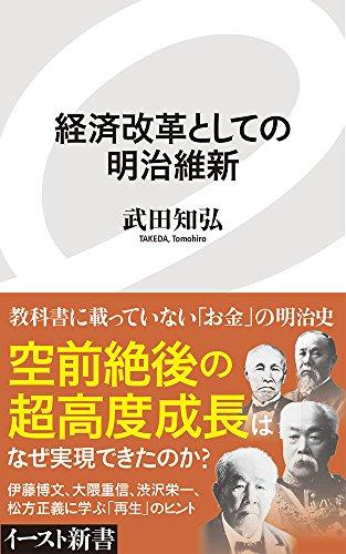 経済改革としての明治維新 (イースト新書)