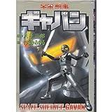 宇宙刑事ギャバン (St comics)
