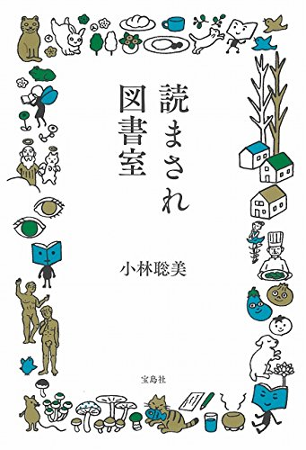 読まされ図書室 (宝島社文庫)の詳細を見る
