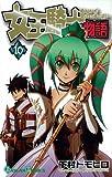 女王騎士物語 10 (ガンガンコミックス)