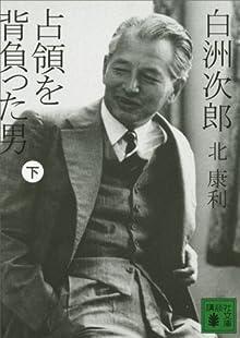 白洲次郎 占領を背負った男(下) (講談社文庫)