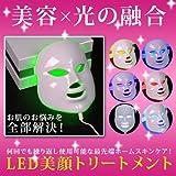 新型 7色LEDマスク 光エステ LED美顏 マスク 家庭用LED美顔器  美白 エイジングケア(日本語説明書付き)