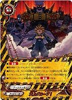 バディファイト S-CBT01/0024 天上グループ! (レア) クライマックスブースター 第1弾 ゴールデンガルガ