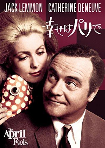 幸せはパリで [DVD]
