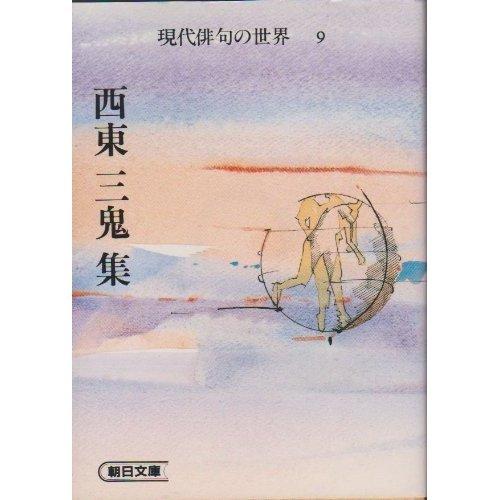 西東三鬼集 (朝日文庫―現代俳句の世界)の詳細を見る