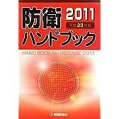 防衛ハンドブック〈平成23年版〉
