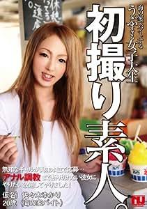 初撮り素人。 仮名)佐々木ゆかり 20歳 海の家アルバイト(UNSP-001) [DVD]