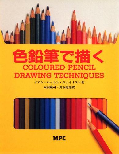 色鉛筆で描くの詳細を見る