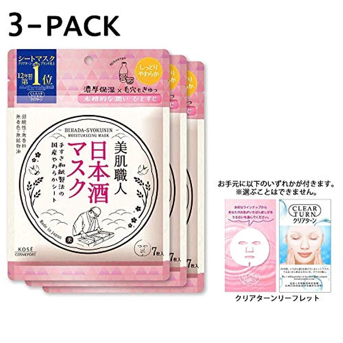 【Amazon.co.jp限定】KOSE クリアターン 美肌職人 日本酒 マスク 7枚 3パック リーフレット付 フェイスマスク
