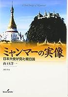 ミャンマーの実像―日本大使が見た親日国