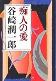 痴人の愛 (中公文庫)