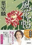 風花帖 (朝日文庫) 画像