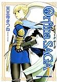 オルフィーナSAGA(1) (ドラゴンコミックスエイジ)