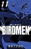 BIRDMEN(11) (少年サンデーコミックス)