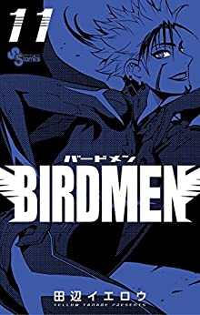 [田辺イエロウ] BIRDMEN バードメン 第01-11巻