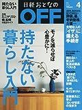 日経おとなのOFF2016年4月号