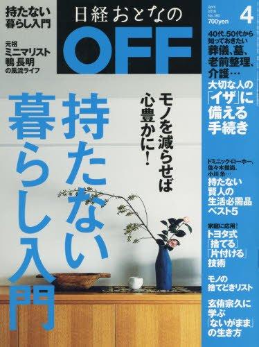 日経おとなのOFF2016年4月号の詳細を見る