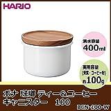 ナチュラルな雰囲気のキャニスター。 HARIO ハリオ ボナ 琺瑯/ホーロー ティー&コーヒーキャニスター 100 BCN-100-W [簡易パッケージ品]