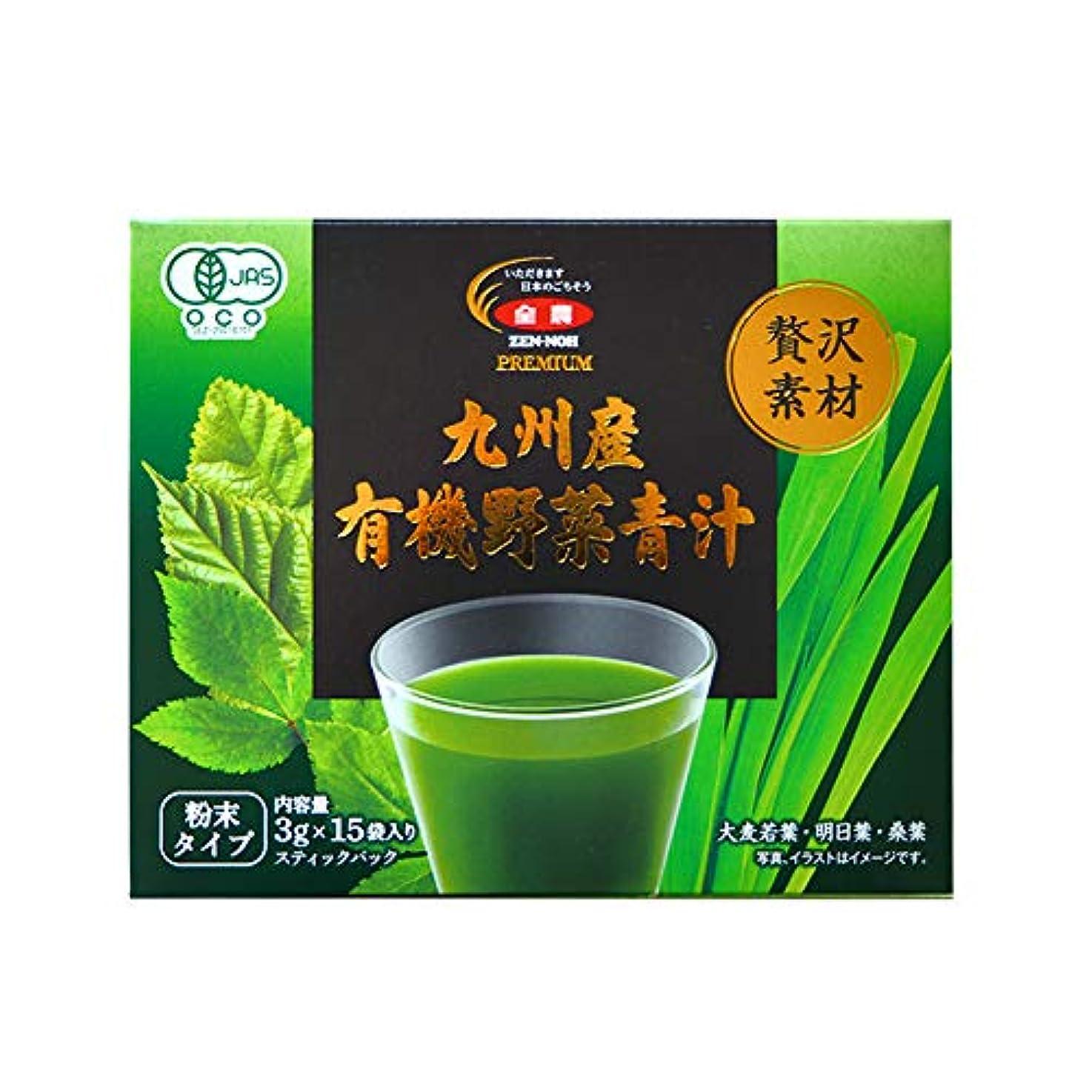 協力する円形の告白する九州産有機野菜青汁 3gX15包 X3個(大麦若葉 明日葉 桑葉 ドリンク 国産)