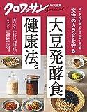 クロワッサン特別編集 女性のカラダを守る大豆発酵食健康法。 (マガジンハウスムック) 画像
