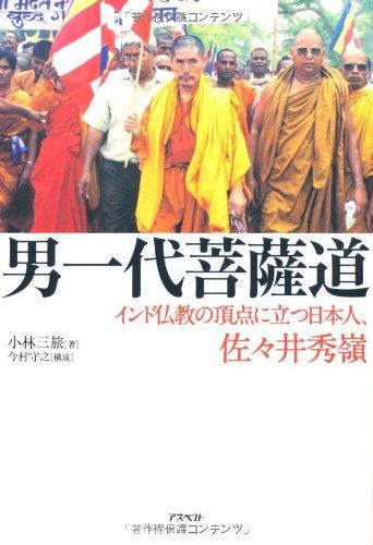 男一代菩薩道—インド仏教の頂点に立つ日本人、佐々井秀嶺
