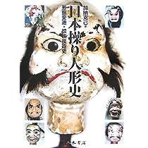 日本操り人形史―形態変遷・操法技術史